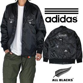アディダス オールブラックス スカジャン adidas ALL BLACKS アディダス アウター ジャンパー ブルゾン メンズ ブラック 黒 ラグビー 父の日プレゼント