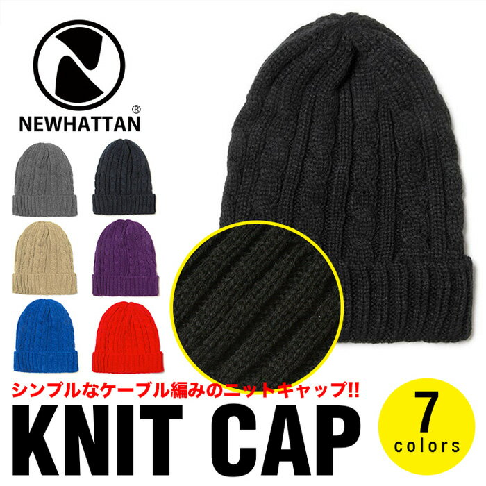【ネコポス】ニューハッタン ニット帽 NEWHATTAN 無地 帽子 ブラック 黒 グレー ベージュ ブルー パープル グレー