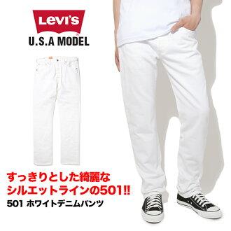 李维斯 (Levi's) 标准 501 ★ whitestyle / 男士白色牛仔长裤