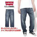 リーバイス パンツ LEVI'S 569 USA LEVI'S リーバイス ルーズストレート デニム パンツ 569USA LEVI'S リーバイス ルーズストレート ジ…