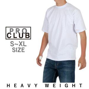 【ネコポス】無地 Tシャツ プロクラブ PROCLUB ヘビーウエイトTシャツ メンズ 半袖Tシャツ ホワイト 白 アメカジ B系 ストリート系 ヒップホップ ヘビーウェイト 厚手 綿100% 大きいサイズ ゆっ