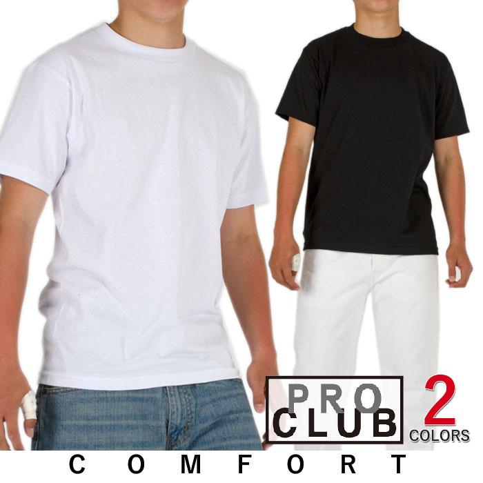 無地 Tシャツ プロクラブ PROCLUB コンフォート Tシャツ メンズ ホワイト 白 ブラック 黒 アメカジ B系 ストリート系 ヒップホップ 初売り