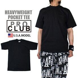 【ネコポス】無地 ポケット付きTシャツ プロクラブ PROCLUB ヘビーウエイトTシャツ メンズ ブラック 黒 アメカジ B系 ストリート系 ヒップホップ 父の日プレゼント