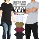 プロクラブ ロング丈 Tシャツ PRO CLUB CURVED HEM TALL T-SHIRTS トールTシャツ 無地 半袖 メンズ レディース 大きいサイズ オーバー…
