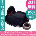 【送料無料】combi(コンビ) ムーヴフィットジュニア ブースターシート SZ メッシュブラック