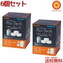 【送料無料】コンビ 強力防臭抗菌おむつポット ポイテック×におい・クルルンポイ 共用スペアカセット 6個セット(3個×2)