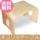 【送料無料】ヤトミ 木製テーブル キコリのテーブル【ラッピング不可商品】