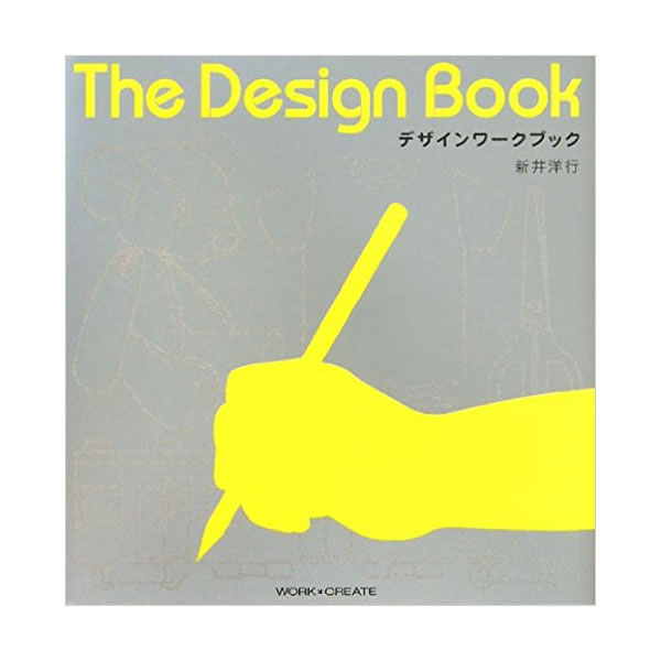 【在庫限り】コクヨS&T デザインワークブック【メール便送料無料】