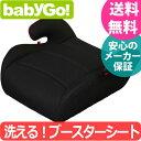 【送料無料】BabyGo! 洗濯機で洗える!ブースターシート Fブラック/RD ジュニアシート