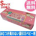 【送料無料】クリロン化成 おむつが臭わない袋BOSベビー用箱型 (Sサイズ200枚入)