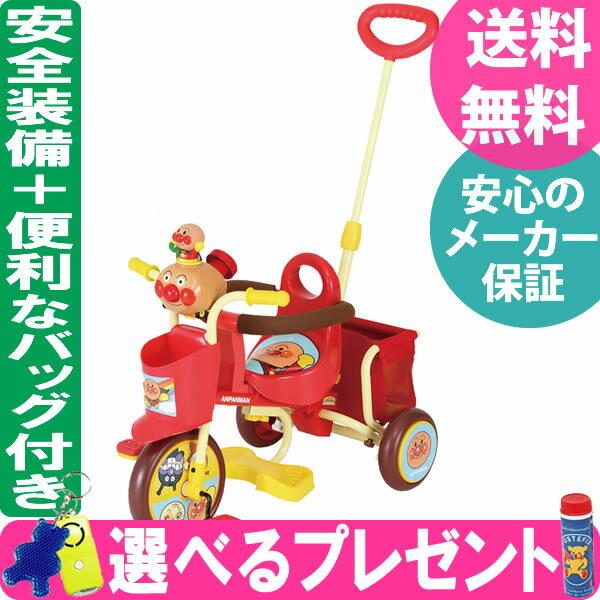 【送料無料】M&M(エムアンドエム) おでかけ三輪車 わくわくアンパンマンごうピース【ラッピング不可商品】