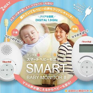 日本育児 デジタル2wayスマートベビーモニター3【送料無料 沖縄・一部地域を除く】