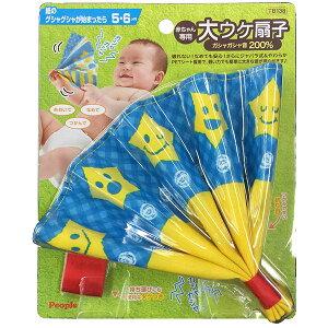 ピープル 赤ちゃん専用 大ウケ扇子 ガシャガシャ音200%