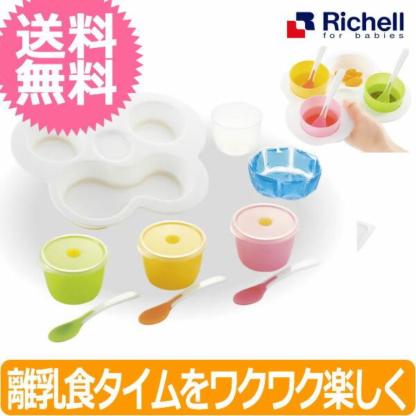 リッチェル ND 離乳食スタートセット ベビー食器【送料無料 沖縄・一部地域を除く】