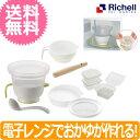 【送料無料】リッチェル 調理器セットE