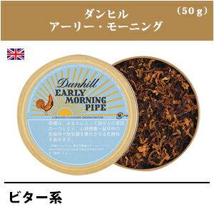 生産中止【パイプ刻葉】 ダンヒル アーリーモーニング 50g ・缶入りイギリス産