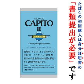 【パイプ刻葉】 カピート メローライト(青) 40g スイート系・パウチ袋