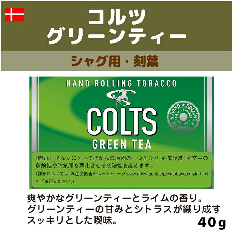 【シャグ刻葉】 コルツ・グリーンティ 40g ・1袋入り・パウチ袋・デンマーク産