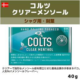 【シャグ刻葉】 コルツ クリアメンソール 40g 1袋&シングル ペーパー 1個セット