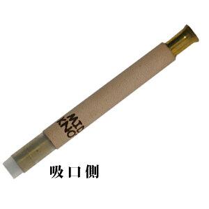 喫煙具 MIDK・No.T製 シャグ用・真鍮製シガレットホルダー ブラスパイプ (お掃除棒付き) 穴の直径5ミリ(差込口は約6ミリ)