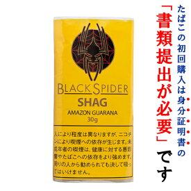 【シャグ刻葉】 ブラックスパイダー アマゾンガナラ 30g 1袋&シングル ペーパー 1個セット パウチ袋・スイート系