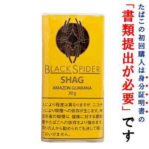 【シャグ刻葉】 ブラックスパイダー アマゾンガナラ 30g 1袋& プレミアム・シングル ペーパー 1個セット パウチ袋・スイート系