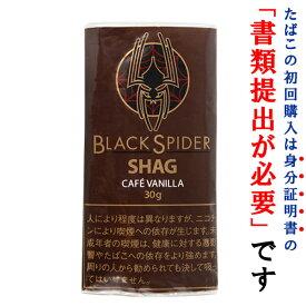 【シャグ刻葉】 ブラックスパイダー カフェバニラ 30g 1袋&シングル ペーパー 1個セット パウチ袋・スイート系