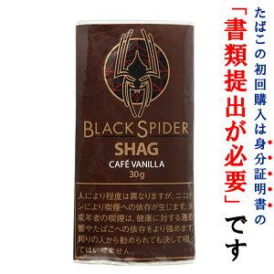 【シャグ刻葉】 ブラックスパイダー カフェバニラ 30g 1袋&フレーバーリングペーパー 1個セット