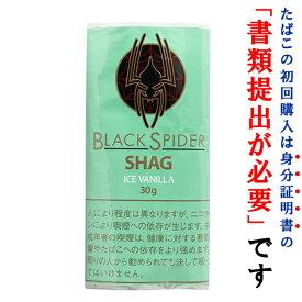 【シャグ刻葉】 ブラックスパイダー アイスバニラ 30g 1袋&シングル ペーパー 1個セット パウチ袋・スイート系