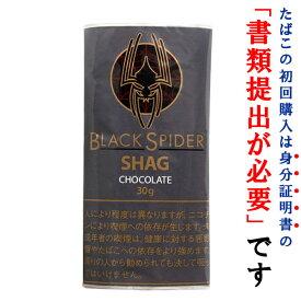 【シャグ刻葉】 ブラックスパイダー チョコレート 30g 1袋& XS(エクストラスリム)ペーパー 1個セット パウチ袋・スイート系