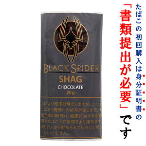 【シャグ刻葉】 ブラックスパイダー チョコレート 30g 1袋&キングサイズペーパー 1個セット パウチ袋・スイート系