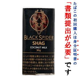 【シャグ刻葉】 ブラックスパイダー ココナッツミルク 30g 1袋&シングル ペーパー 1個セット パウチ袋・スイート系