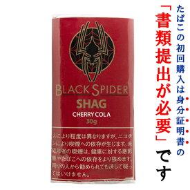 【シャグ刻葉】 ブラックスパイダー チェリーコーラ 30g 1袋&シングル ペーパー 1個セット パウチ袋・スイート系