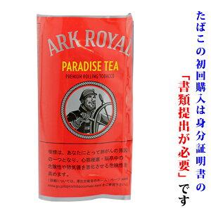 【シャグ刻葉】 アークローヤル パラダイスティー 30g 1袋& 11/4 ペーパー 1個セット