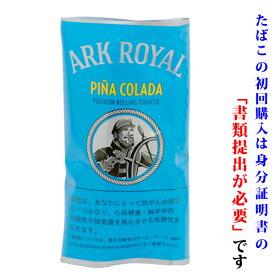【シャグ刻葉】 アークローヤル ピニャコラーダ 30g 1袋& シングルペーパー or BOXティッシュ 1個セット スイート系