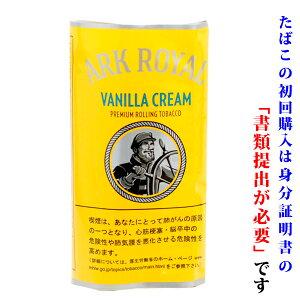 【シャグ刻葉】 アークローヤル バニラクリーム 30g 1袋&キングサイズペーパー 1個セット