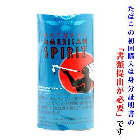 【シャグ刻葉】 ナチュラルアメリカンスピリット ターコイズ 40g 1袋&シングル ペーパー 1個セット パウチ袋・ビター系