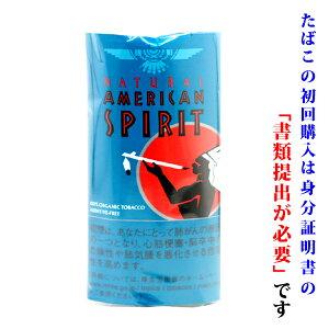 【シャグ刻葉】 ナチュラルアメリカンスピリット ターコイズ 40g 1袋& プレミアム・シングル ペーパー 1個セット パウチ袋・ビター系