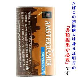 【シャグ刻葉】 アムステルダマー コーヒーアイス 25g 1袋& シングルペーパー or BOXティッシュ 1個セット スイート系