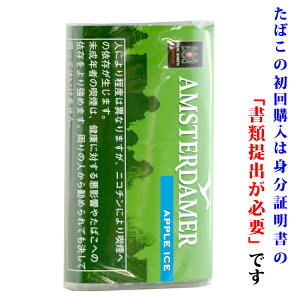 【シャグ刻葉】 アムステルダマー アップルアイス 25g 1袋&フレーバーリングペーパー 1個セット フルーツ系