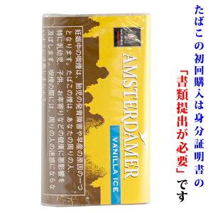 【シャグ刻葉】 アムステルダマー バニラアイス(黄)25g 1袋& プレミアム・シングル ペーパー 1個セット