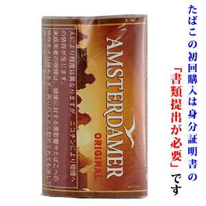 【シャグ刻葉】 アムステルダマー オリジナル(赤)25g 1袋&シングル ペーパー 1個セット