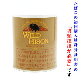 【シャグ刻葉】 ワイルドバイソン<お徳用サイズ・紙筒缶>150g&プレミアム・シングル ペーパー 1個セット 紙缶  ビター系