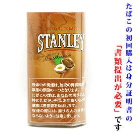 【シャグ刻葉】 スタンレー ヘーゼルナッツ 30g 1袋& 11/4ペーパー or 保湿ティッシュ 1個セット スイート系
