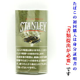 【シャグ刻葉】 スタンレー アールグレイ 30g 1袋& プレミアム・シングルペーパー 1個セット スイート系