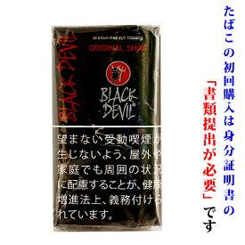 【シャグ刻葉】 ブラックデビル・シャグ 40g 1袋& プレミアム・シングルペーパー 1個セット スイート系