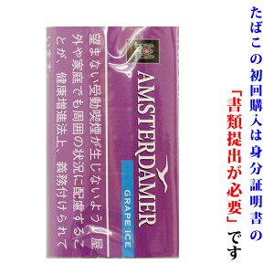 【シャグ刻葉】 アムステルダマー グレープアイス 25g 1袋& 11/4 ペーパー 1個セット メンソール系