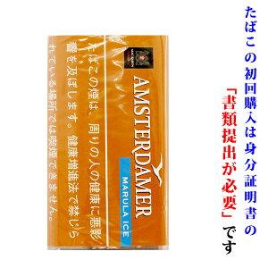 【シャグ刻葉】 アムステルダマー マルーラアイス 25g 1袋& 11/4 ペーパー 1個セット メンソール系