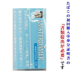 【シャグ用の刻葉】 アムステルダマー メンソールアイス 25g 1袋&シングル ペーパー 1個セット
