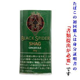 【シャグ刻葉】 ブラックスパイダー ジンジャーエール 30g 1袋&シングル ペーパー 1個セット